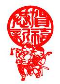 20090剪紙童子.jpg