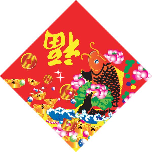 2011117福字1.jpg