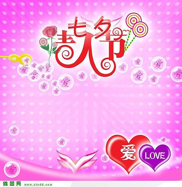20120626081704 (2)情人節海報