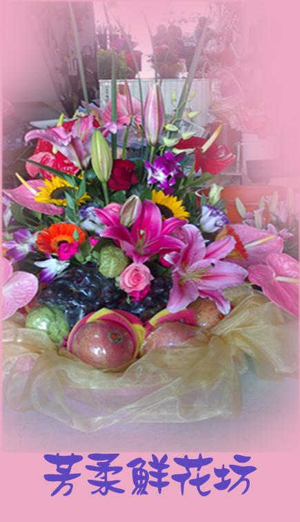 水果與花的幸福.jpg