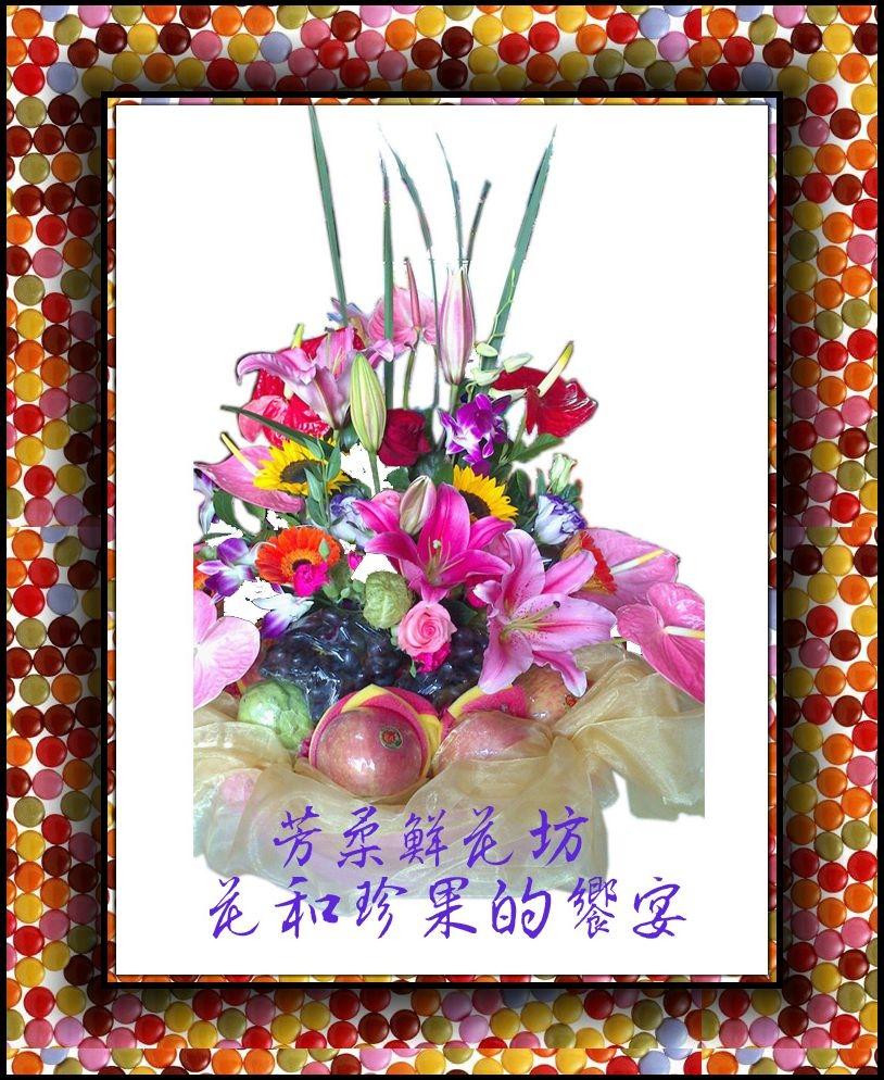 花和珍果的饗宴2.jpg