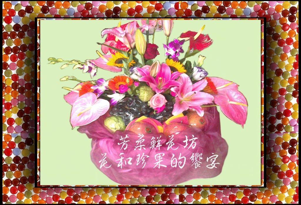 花和珍果的饗宴1.jpg