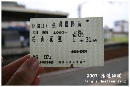 太魯閣號車票