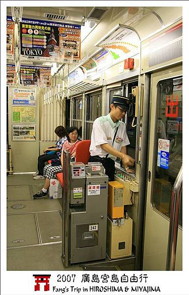 電車上的可愛男車掌