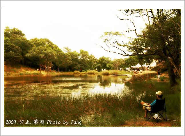 2009汐止夢湖2