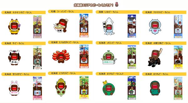 domokun-hokkaido-limited.jpg