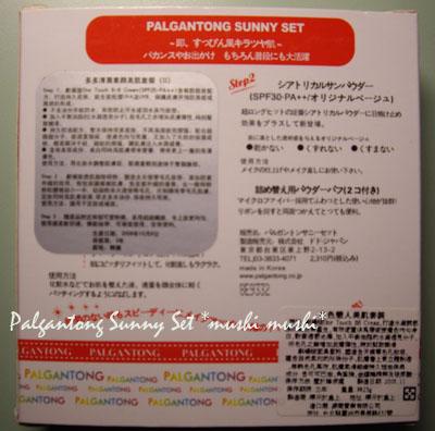 Palgantong Sunny Set 02.jpg