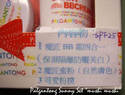 Palgantong Sunny Set 05.jpg