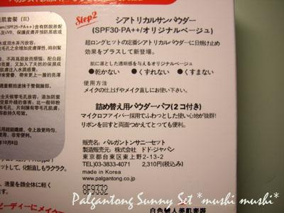 Palgantong Sunny Set 09.jpg