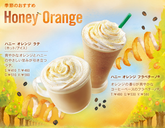 starbucks honey orange 02.jpg