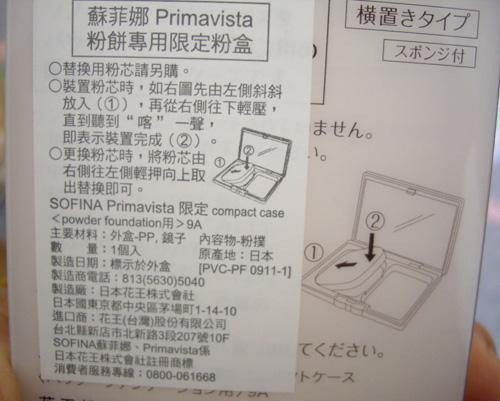 Primavista Powder (3).JPG