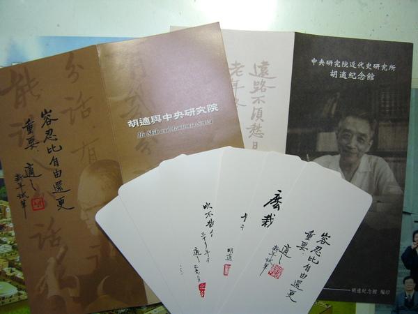 胡適與中央研究院特展.JPG