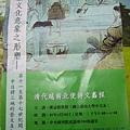20080428益源師演講.JPG