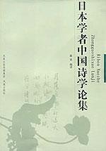 日本學者中國詩學論集