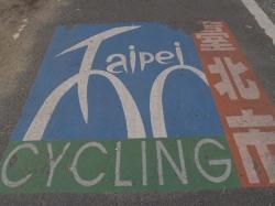 臺北市河濱腳踏車道標誌