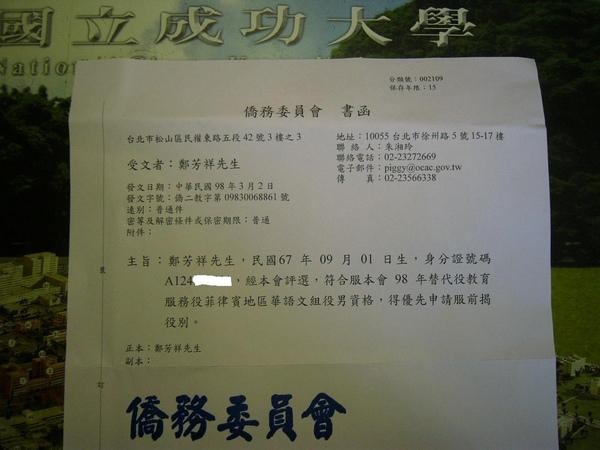 僑委會通知書