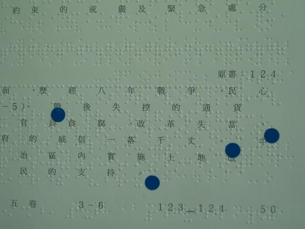 歷史課本,藍色貼紙是用來標明重點的