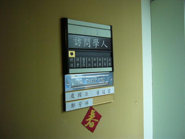 研究室大門
