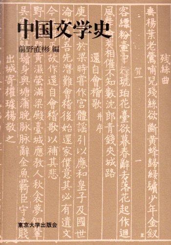 前野直彬「中國文學史」.jpg