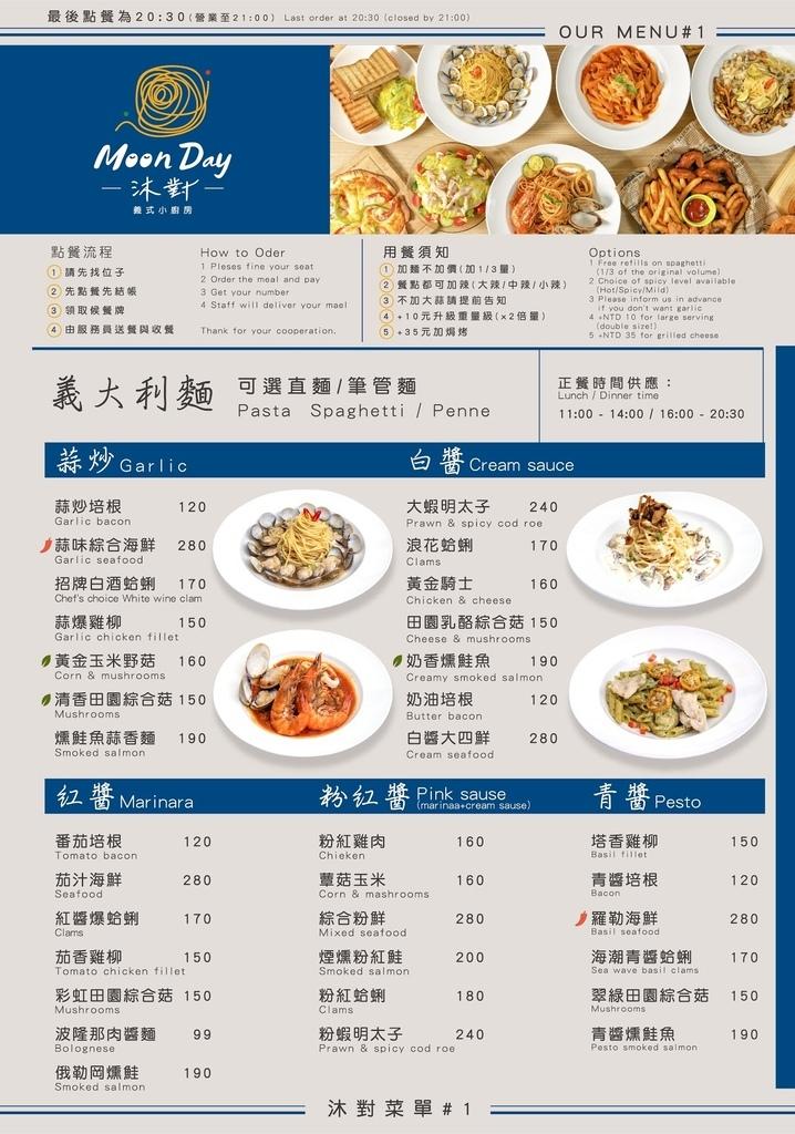 沐對MoonDay義式小廚房菜單