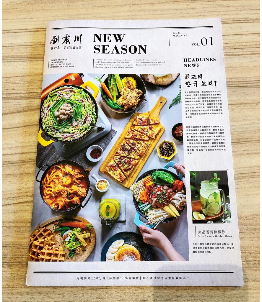 劉震川韓潮吧大直旗艦店菜單