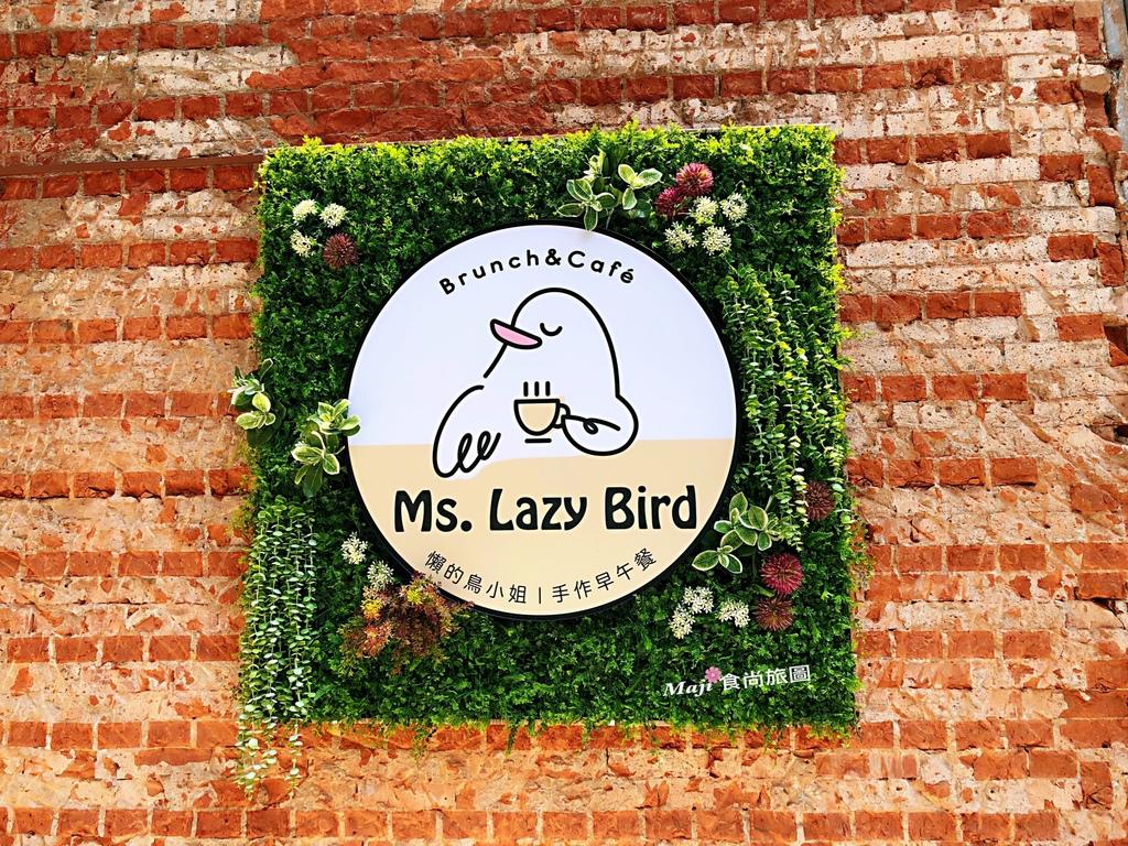 Ms.Lazy Bird 懶的鳥小姐
