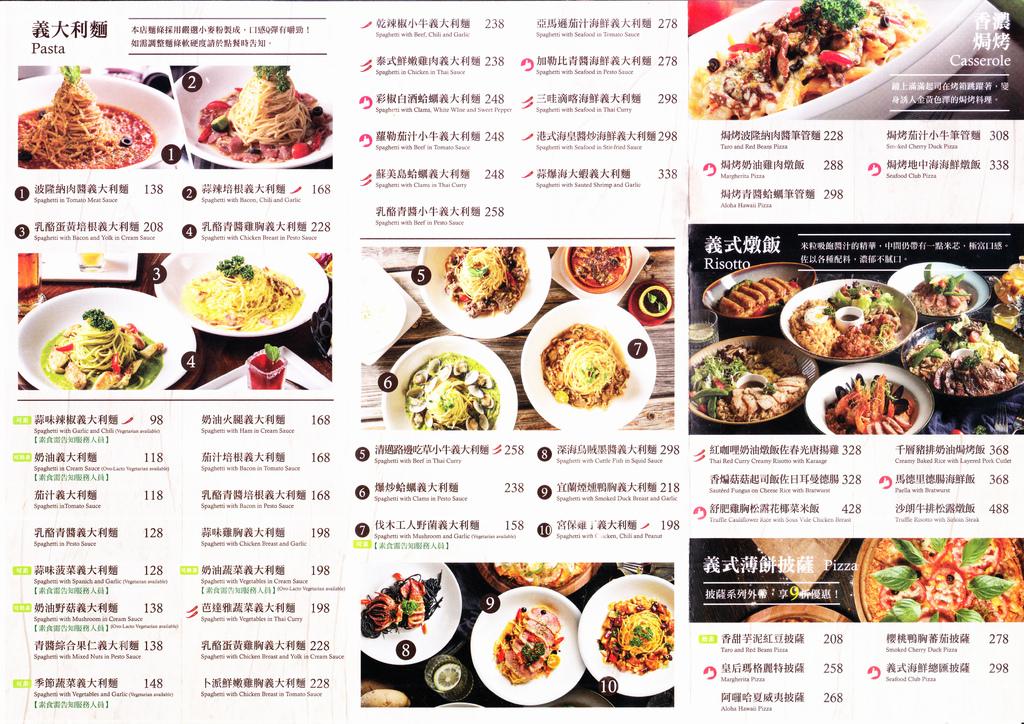洋城義大利餐廳大直店菜單