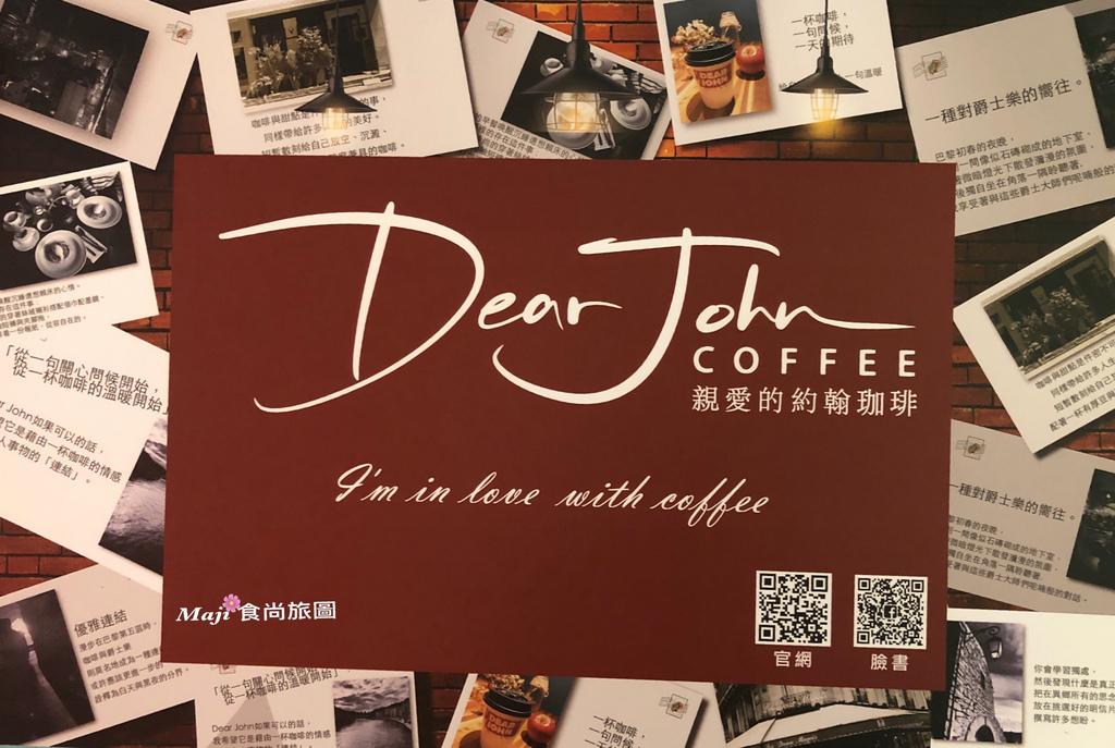Dear John coffee 親愛的約翰珈琲