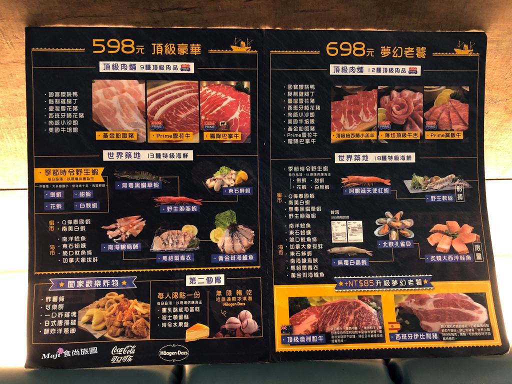 八海食潮菜單