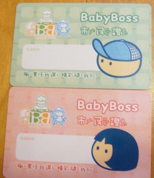 babyboss市民證.JPG