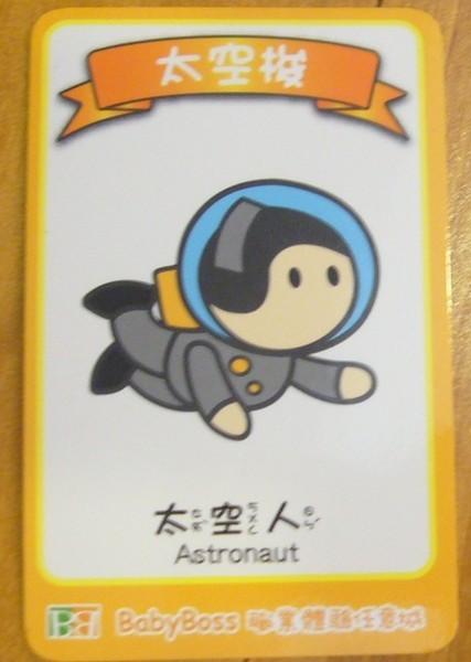 babyboss太空人證.JPG