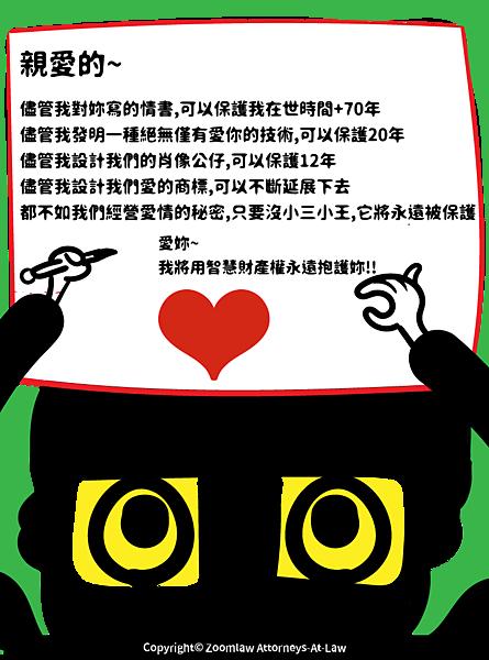 20160509警告信不能亂發777-01-01-01.png