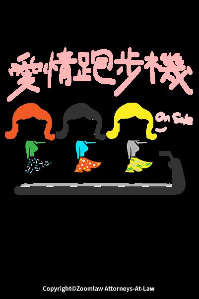 20160726愛情商標法-齊步走-痞客2-01.png