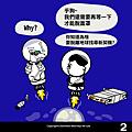 20160823動物園ip漫畫-第一話-02.png