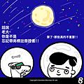 20160823動物園ip漫畫-第一話-08.png
