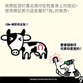 20160823動物園ip漫畫-第一話-07.png