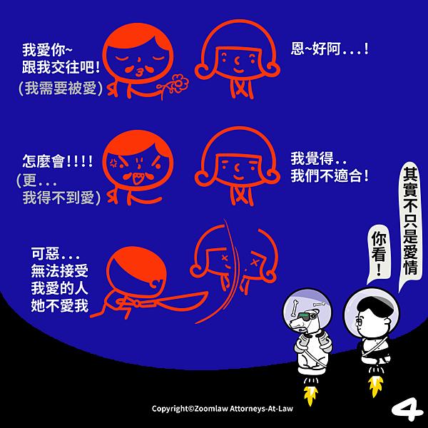 20160823動物園ip漫畫-第一話-04.png