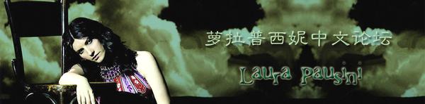 蘿拉普西妮中文論壇