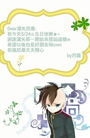 凜矢哥生日賀圖