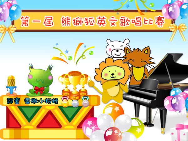 熊獅狐英文歌比賽.jpg