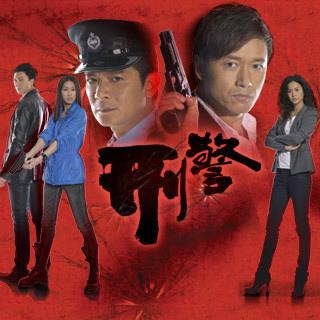 刑警2010