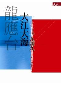 大江大海1949.jpg