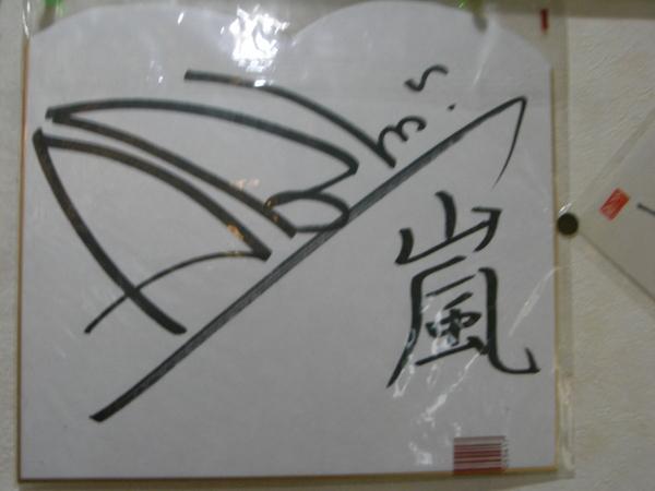 相葉chan簽名版