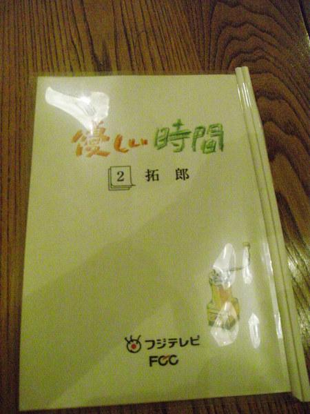 『拓郎』というテーマの台本でございます。