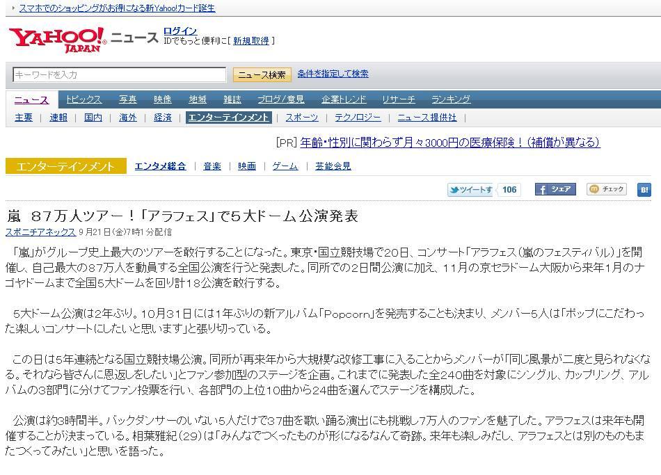 20120921AraCon