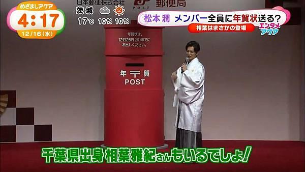 [富士]20151215_MezamashiTV 年賀狀發送開始 愛哭鬼組.mp4_20151216_134016.390