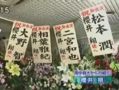 20100107[WARATTE IITOMO!] TELESHOCKING_GUEST_SAKURAI SHO