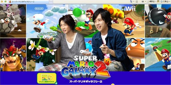 Wii super mario galaxy3.jpg