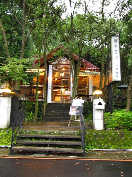 內灣過橋 一頭很有fu的一家咖啡店