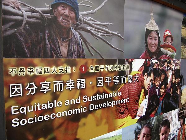 不丹 夢想的國度